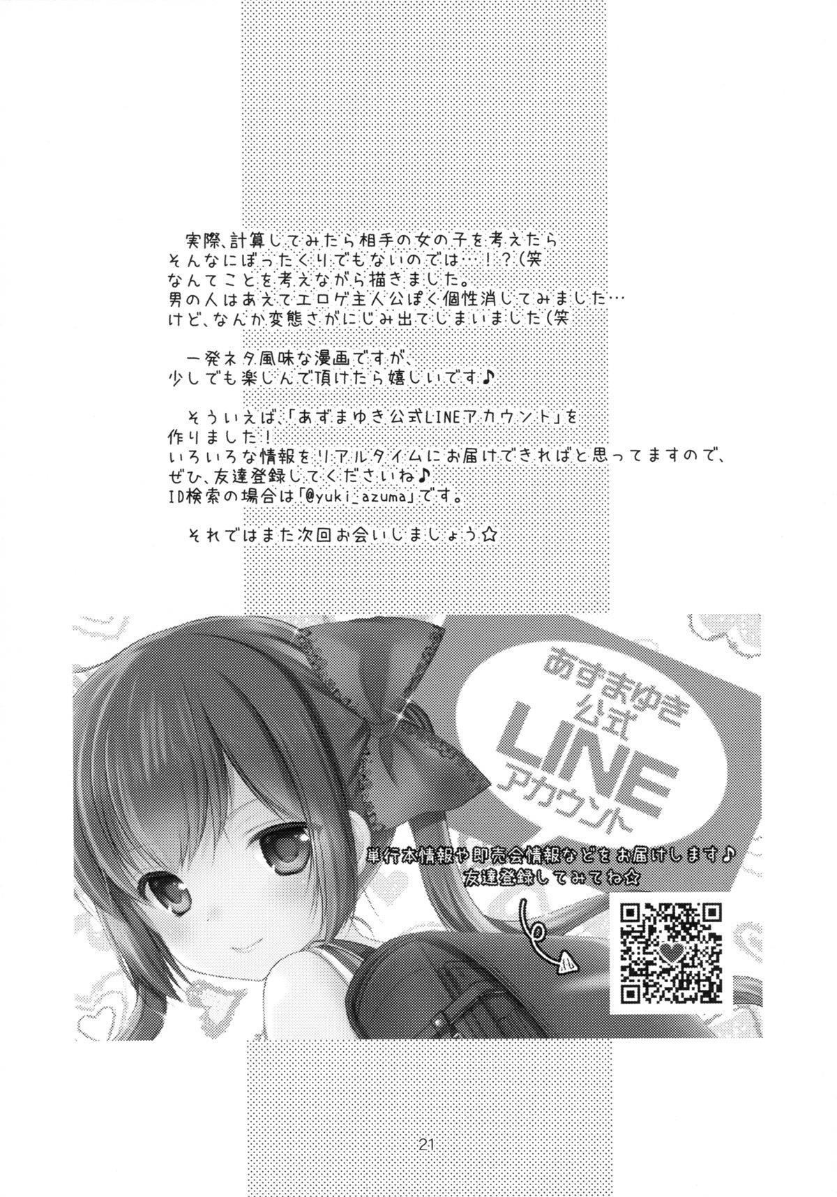 【エロ漫画・エロ同人】破格の安値でロリ少女と援交w一回500円っていうから連続セックスしたけど・・・ 一回500円 (20)
