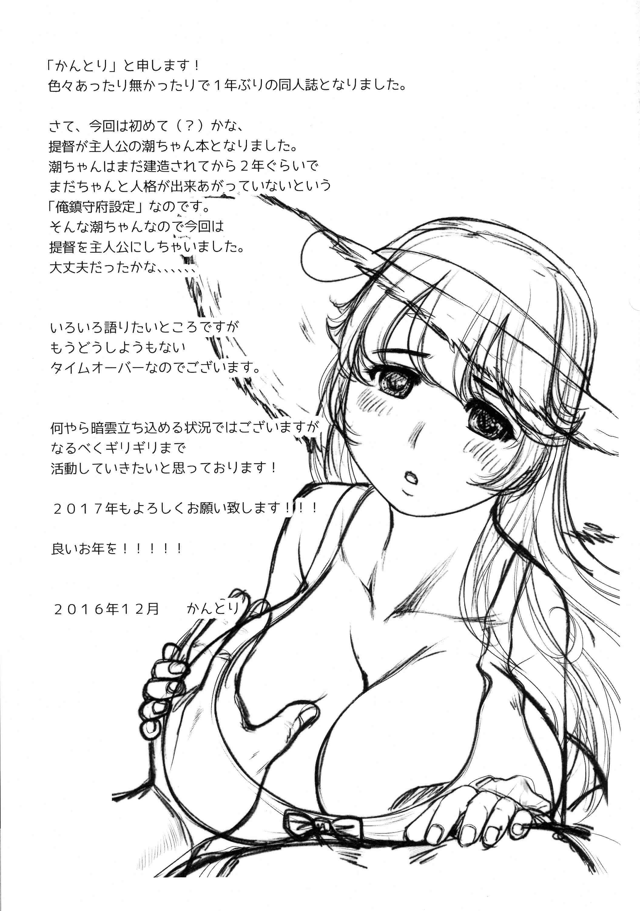 【艦これ エロ漫画・エロ同人】巨乳の潮に陥没乳首の相談されたから吸いだしたったwエッチな事して勃起しちゃったからそのままセックス開始www (19)