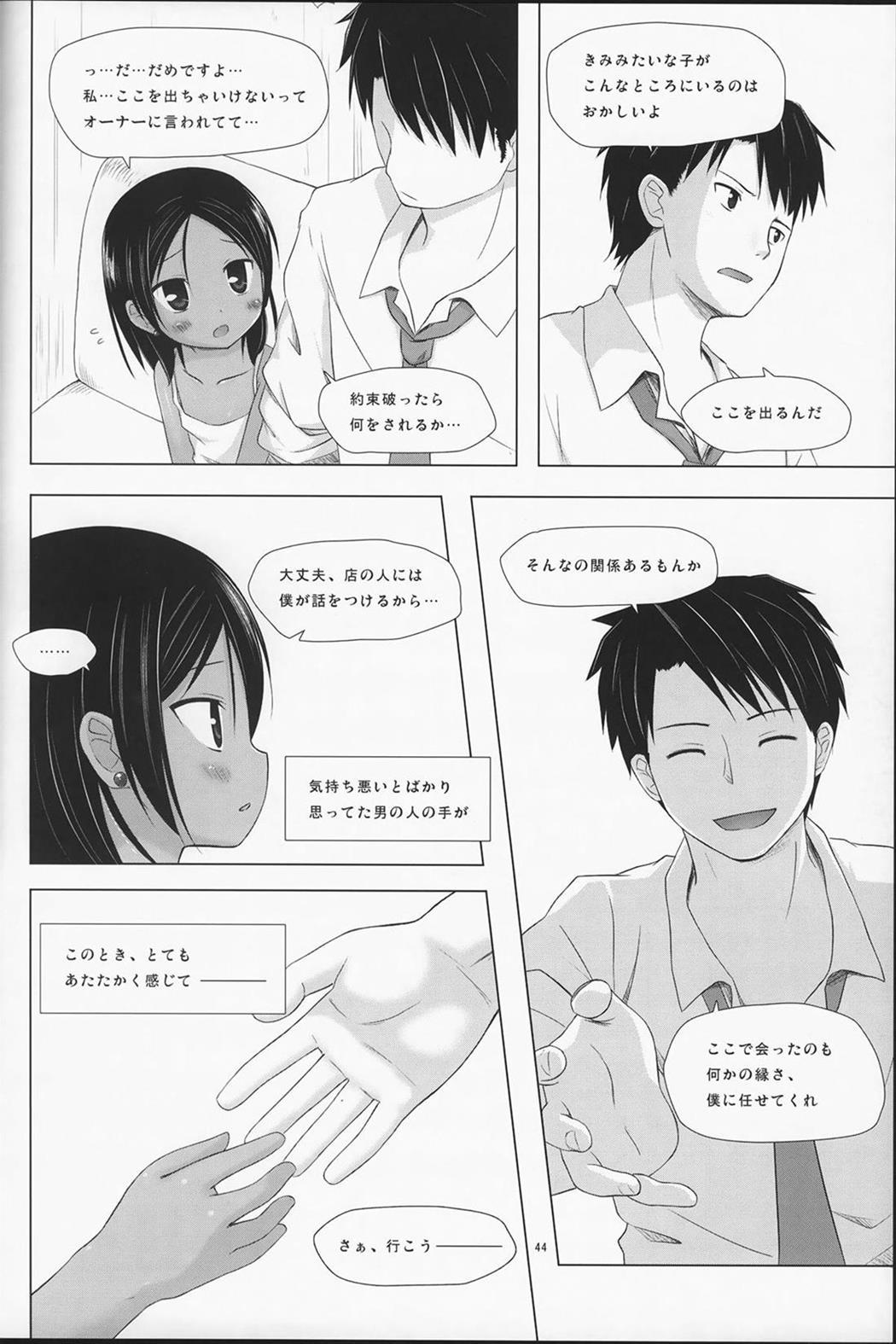 【エロ漫画・エロ同人誌】異国で父親に売られて売春する羽目になったロリ少女wひたすらお客とエッチしてる毎日を送ってたら日本人の男に助けられ日本に来てもセックス依存がぬけてないwww (44)