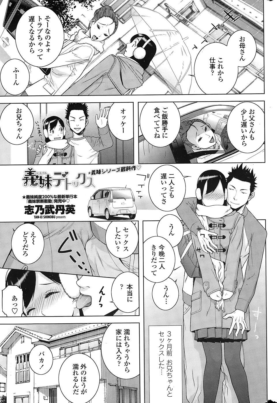 【エロ漫画・エロ同人】AVみたいに女をイカせるのが好きな義兄にイカされまくる巨乳義妹www1)