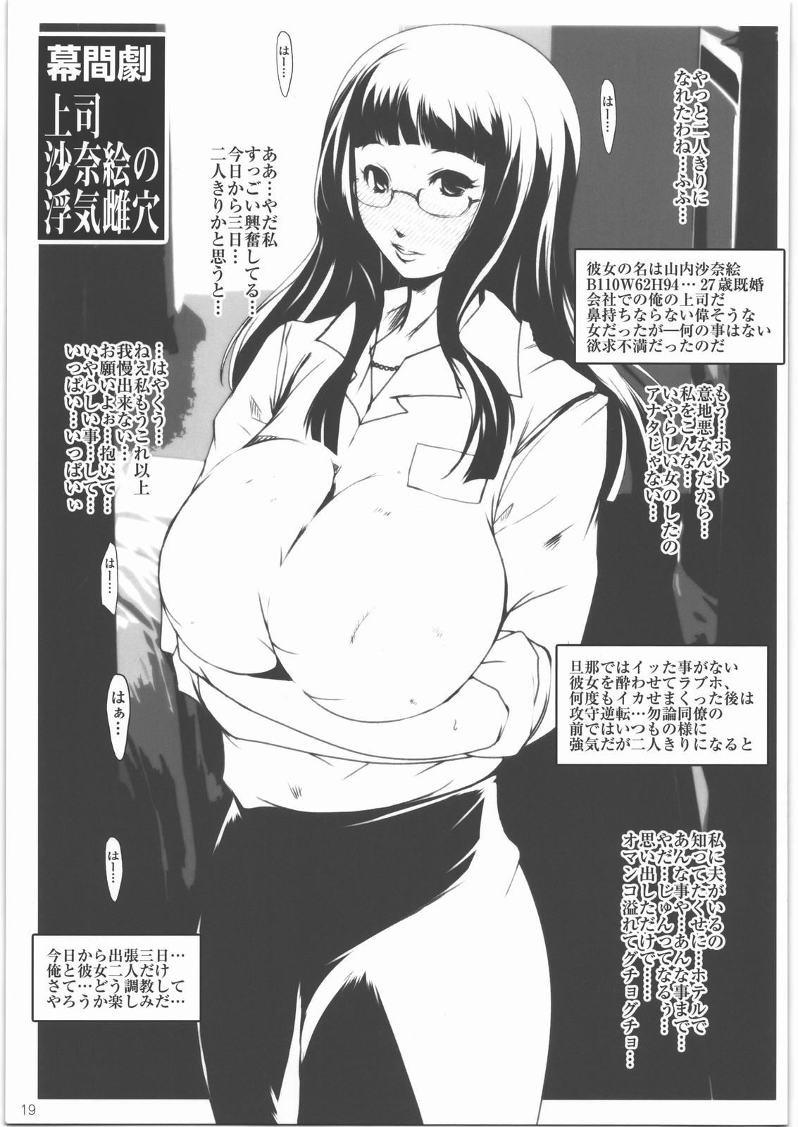 【エロ漫画・エロ同人誌】巨乳人妻から巨乳女子校生までエッチなセフレとのセックスをどぞwwwwwwwwwwwwww (18)
