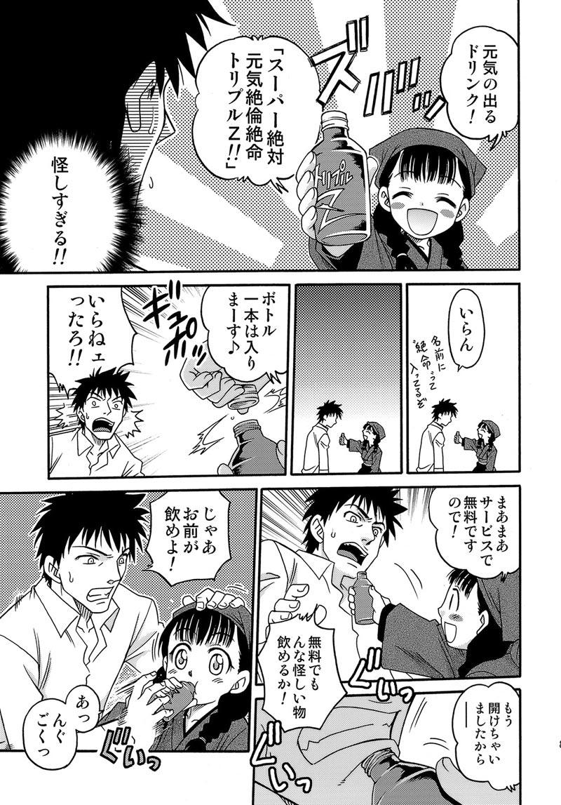 【エロ漫画・エロ同人】ロリJSが嫌いな食べ物ないって言うからザーメン飲ませたったw下の口にチンコ食べさせようと輪姦したらザーメン大好きになっちゃったwww (79)