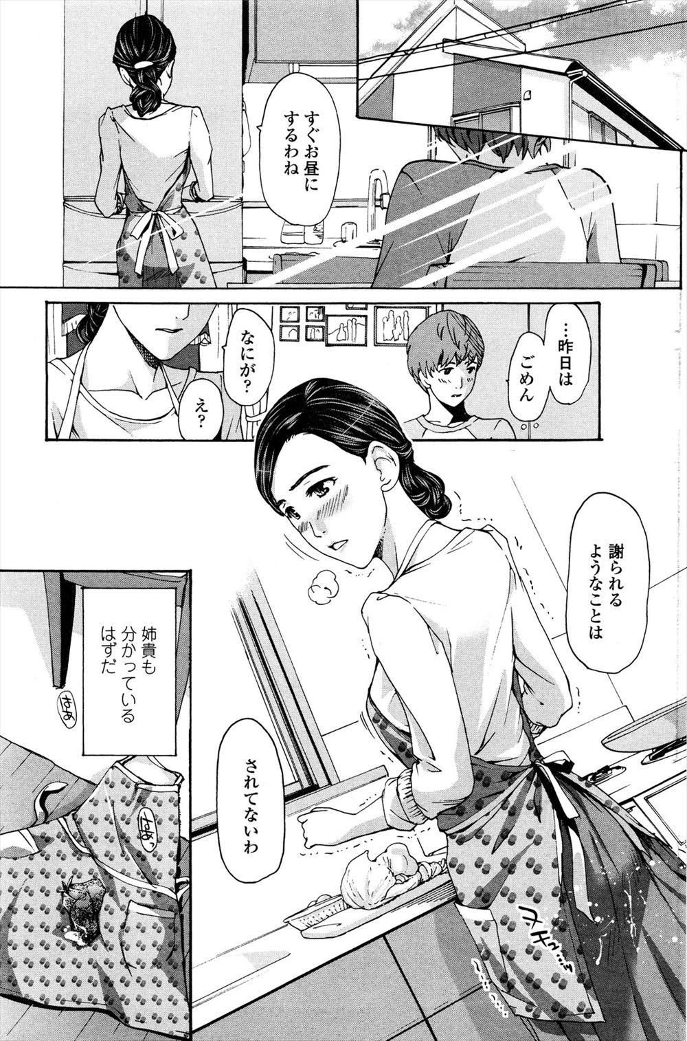 【エロ漫画・エロ同人誌】彼女と別れて実家に帰ったらアラフォーの姉とエッチな関係になったンゴwww (17)