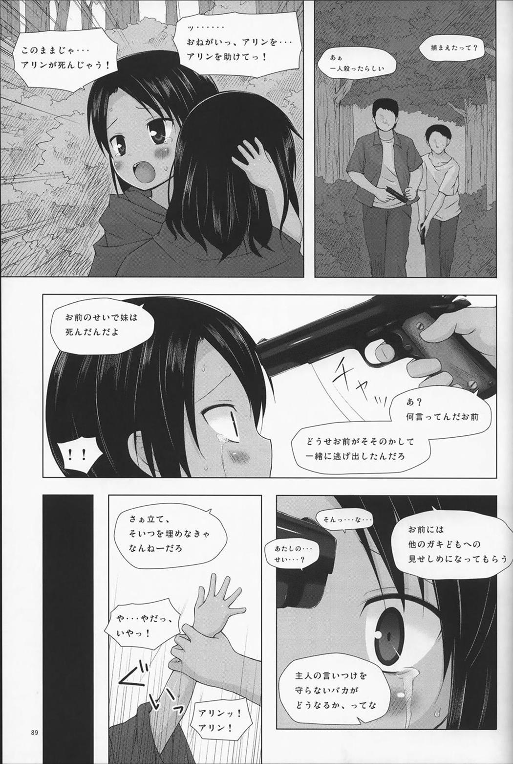 【エロ漫画・エロ同人誌】異国で父親に売られて売春する羽目になったロリ少女wひたすらお客とエッチしてる毎日を送ってたら日本人の男に助けられ日本に来てもセックス依存がぬけてないwww (89)