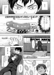 【エロ漫画・エロ同人誌】女子校生がクラスメイトの男子の童貞チンコを処女マンコに、アナルに玩具ぶっ込まれて絶頂セックスしてるよwwww