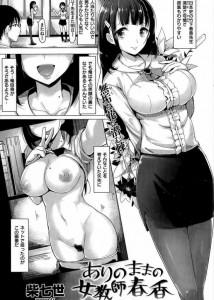 【エロ漫画・エロ同人誌】清楚で可憐なお姉さん先生を性奴隷にして深夜の校内露出徘徊させたり保健室でセックスしたり好き放題やりまくったら…