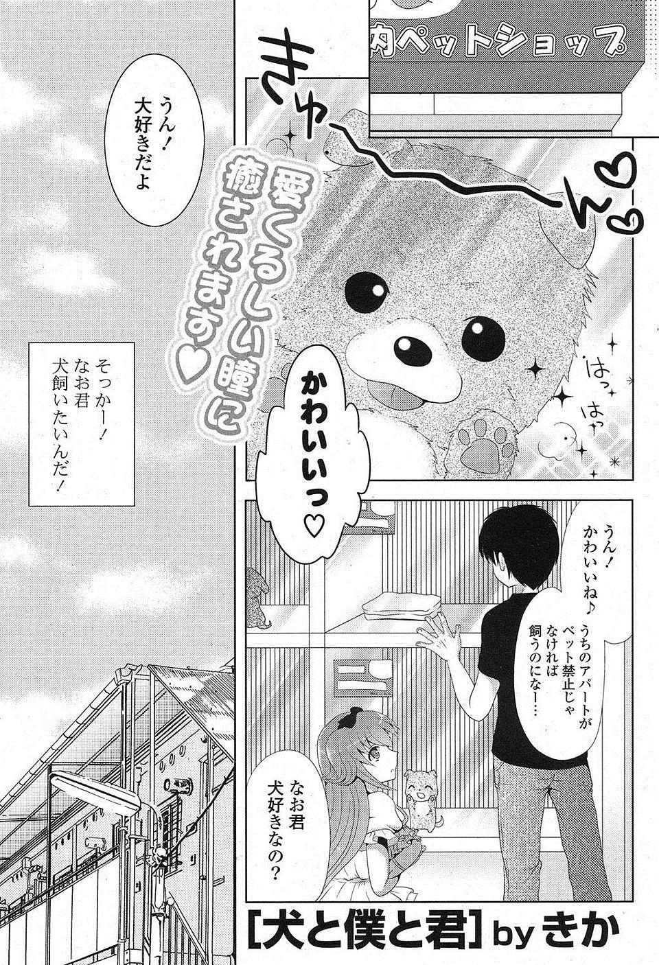 【エロ漫画・エロ同人誌】巨乳彼女に首輪つけてエッチしちゃったwww