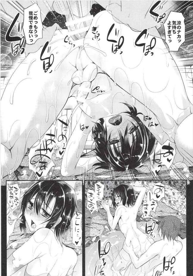 親せきのすごく可愛らしい男の子とふたりっきりで温泉に入って仲良くセックスしたったwwwww【エロ漫画・エロ同人誌】 (21)