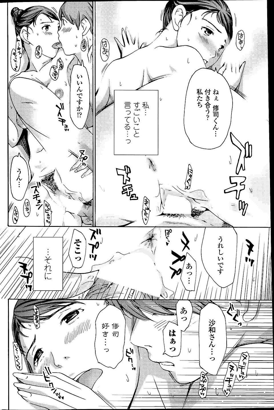 【エロ漫画・エロ同人】年上女が可愛い年下男とエッチしてグイグイ来られてるwセフレくらいに考えてたらセックスする度に惹かれていっちゃうンゴwww (18)
