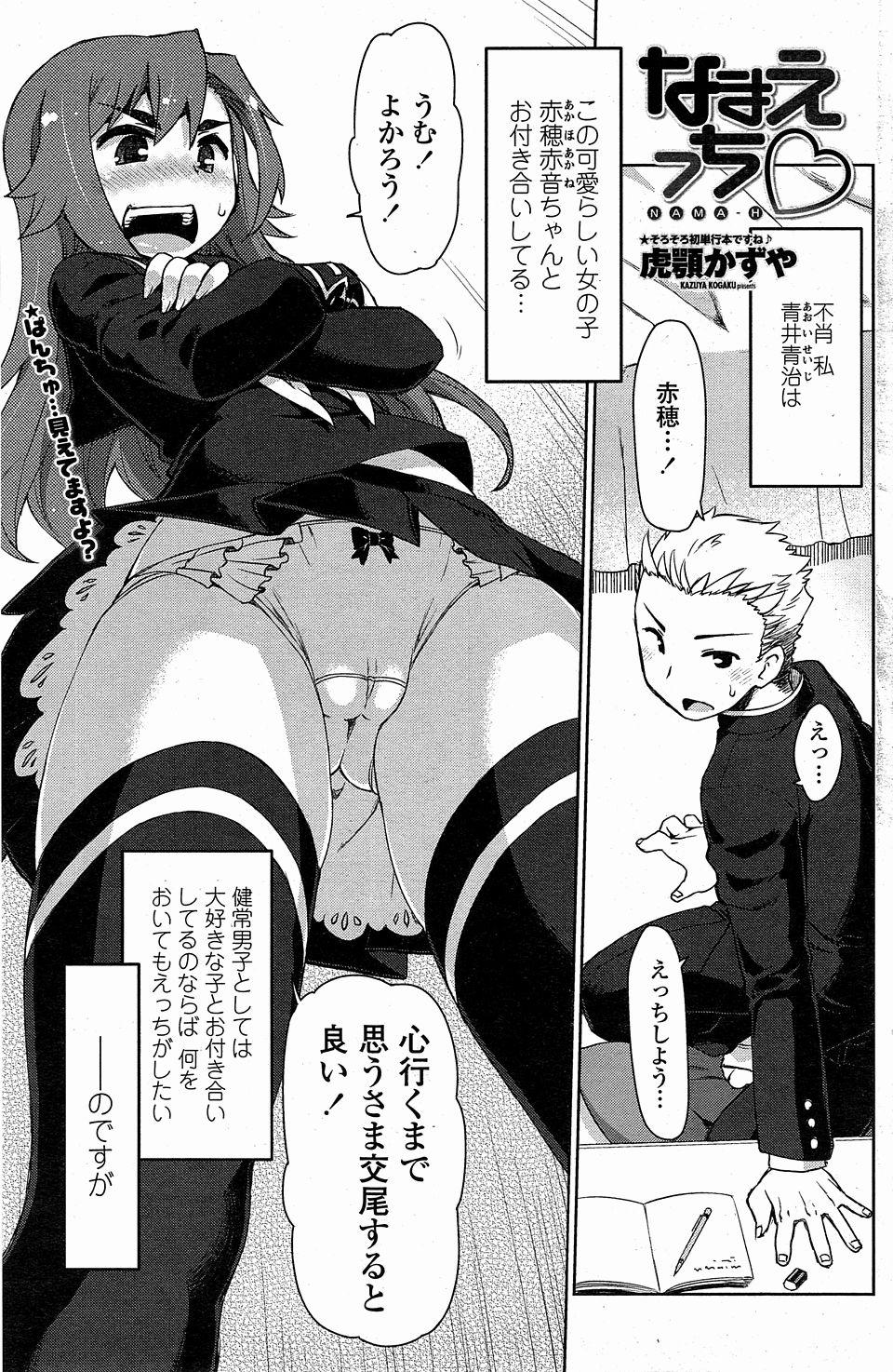 【エロ漫画・エロ同人誌】ちっぱい女子校生な彼女のデレを引き出そうと頑張る彼氏w結局ラブラブな雰囲気でセックスしたらデレてるしwww (1)