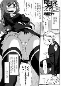【エロ漫画・エロ同人誌】ちっぱい女子校生な彼女のデレを引き出そうと頑張る彼氏w結局ラブラブな雰囲気でセックスしたらデレてるしwww