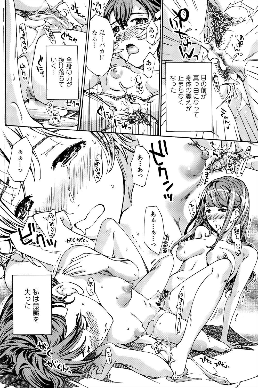 【エロ漫画・エロ同人誌】年上の巨乳彼女と付き合ってるちっぱい少女が青姦レズセックスしてるンゴwww (18)