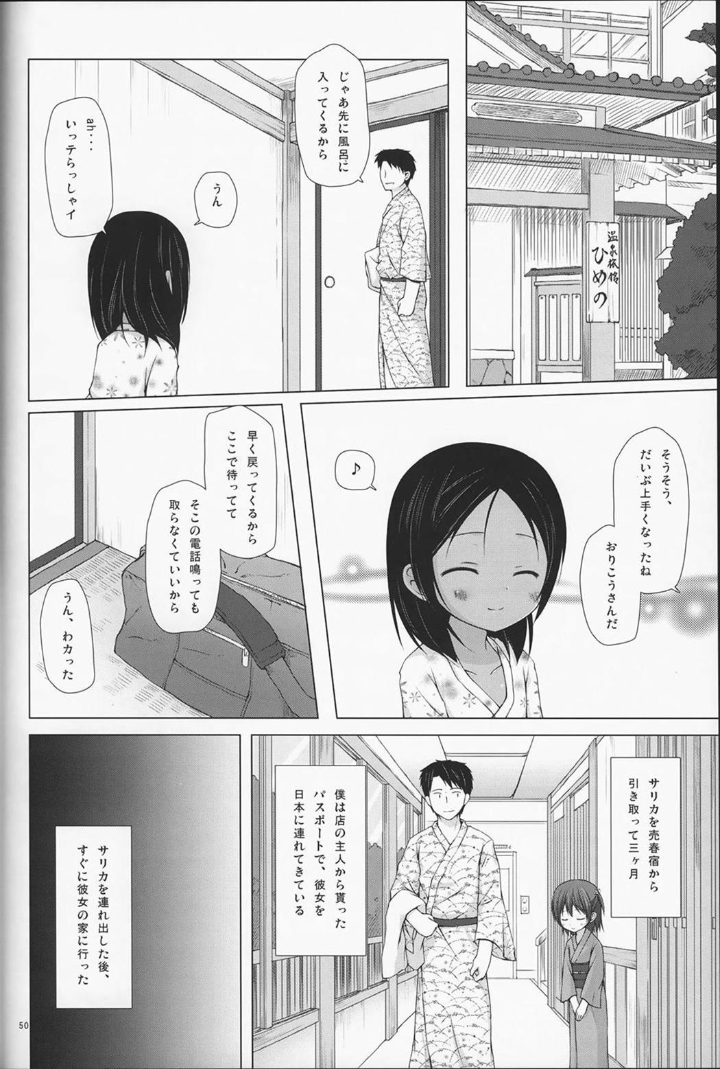 【エロ漫画・エロ同人誌】異国で父親に売られて売春する羽目になったロリ少女wひたすらお客とエッチしてる毎日を送ってたら日本人の男に助けられ日本に来てもセックス依存がぬけてないwww (50)