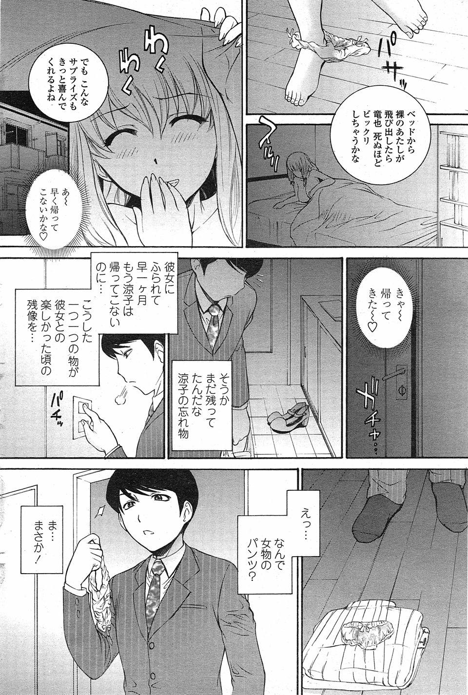 【エロ漫画・エロ同人誌】巨乳娘が彼氏にサプライズしようと部屋にあがってベッドに入って裸で待機してたら彼氏が帰って来てエッチ開始wなんだか部屋間違ったみたいで知らない男と中出しセックスしちゃってるンゴwww (2)