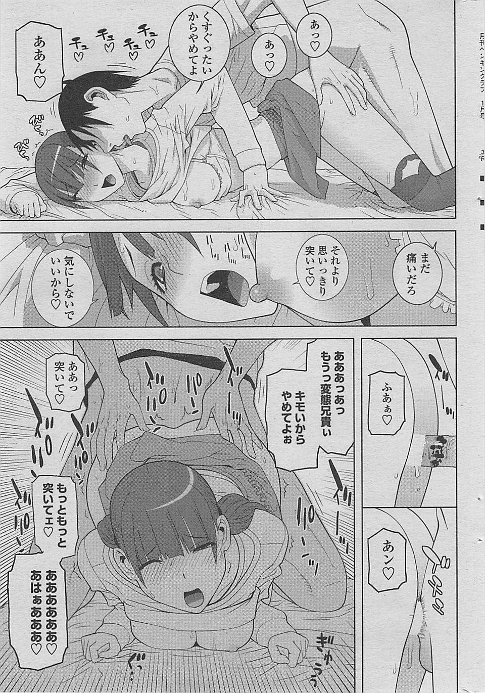 【エロ漫画・エロ同人誌】巨乳の義妹に催眠術かけてって言われたからかけてみたらかかったみたいwツンデレ全開になっちゃってセックスしちゃったwww (13)