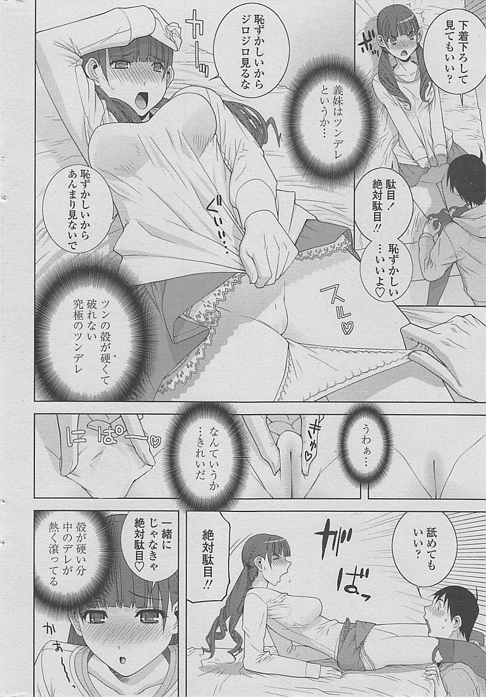 【エロ漫画・エロ同人誌】巨乳の義妹に催眠術かけてって言われたからかけてみたらかかったみたいwツンデレ全開になっちゃってセックスしちゃったwww (8)