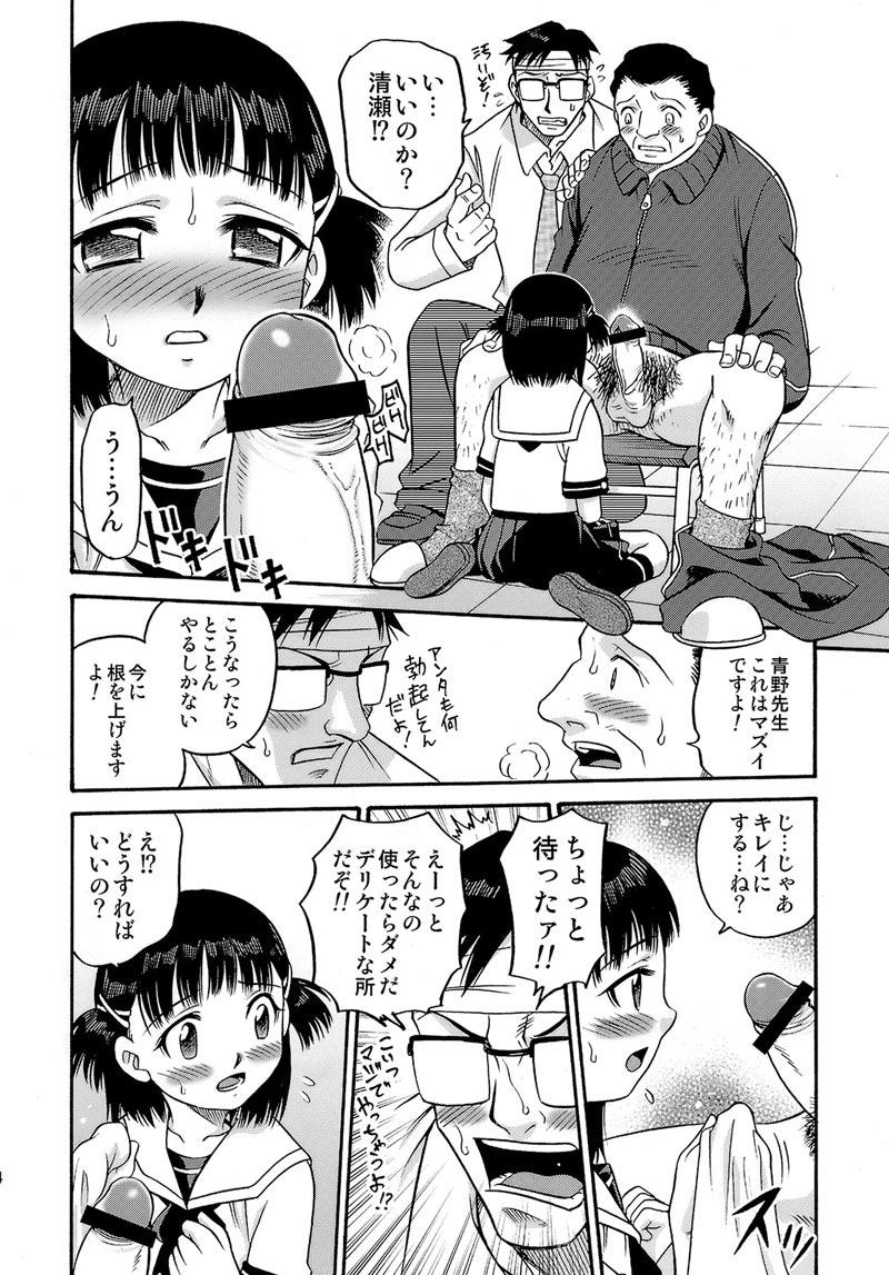 【エロ漫画・エロ同人】ロリJSが嫌いな食べ物ないって言うからザーメン飲ませたったw下の口にチンコ食べさせようと輪姦したらザーメン大好きになっちゃったwww (42)