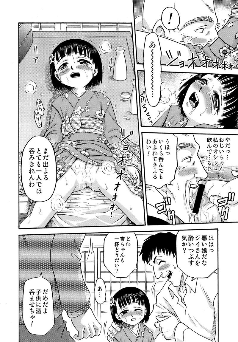 【エロ漫画・エロ同人】ロリJSが嫌いな食べ物ないって言うからザーメン飲ませたったw下の口にチンコ食べさせようと輪姦したらザーメン大好きになっちゃったwww (26)