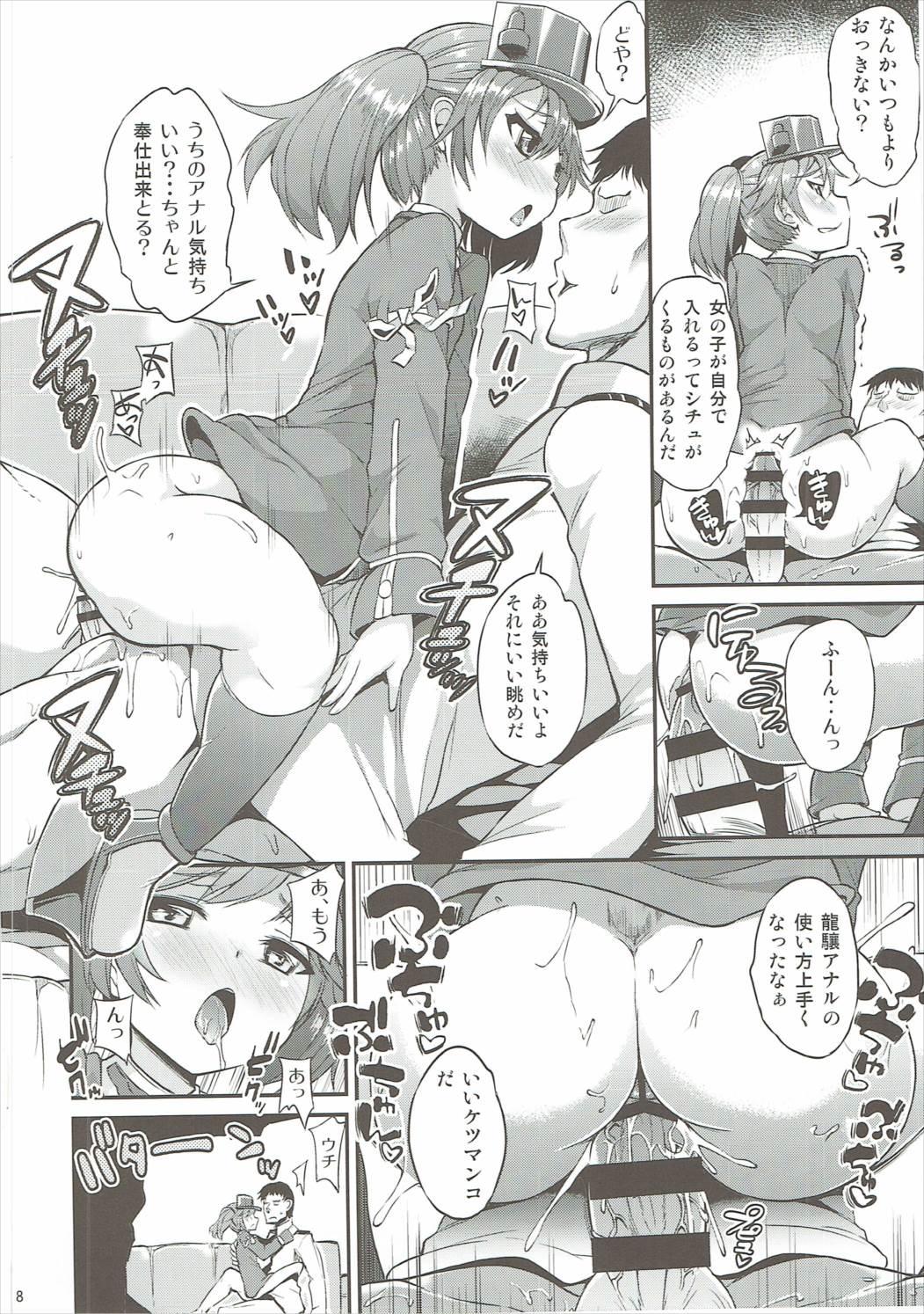 【艦これ エロ漫画・エロ同人】利根と龍驤がケンカした結果、どちらが提督を満足させられるかで勝負することにwwwww (9)