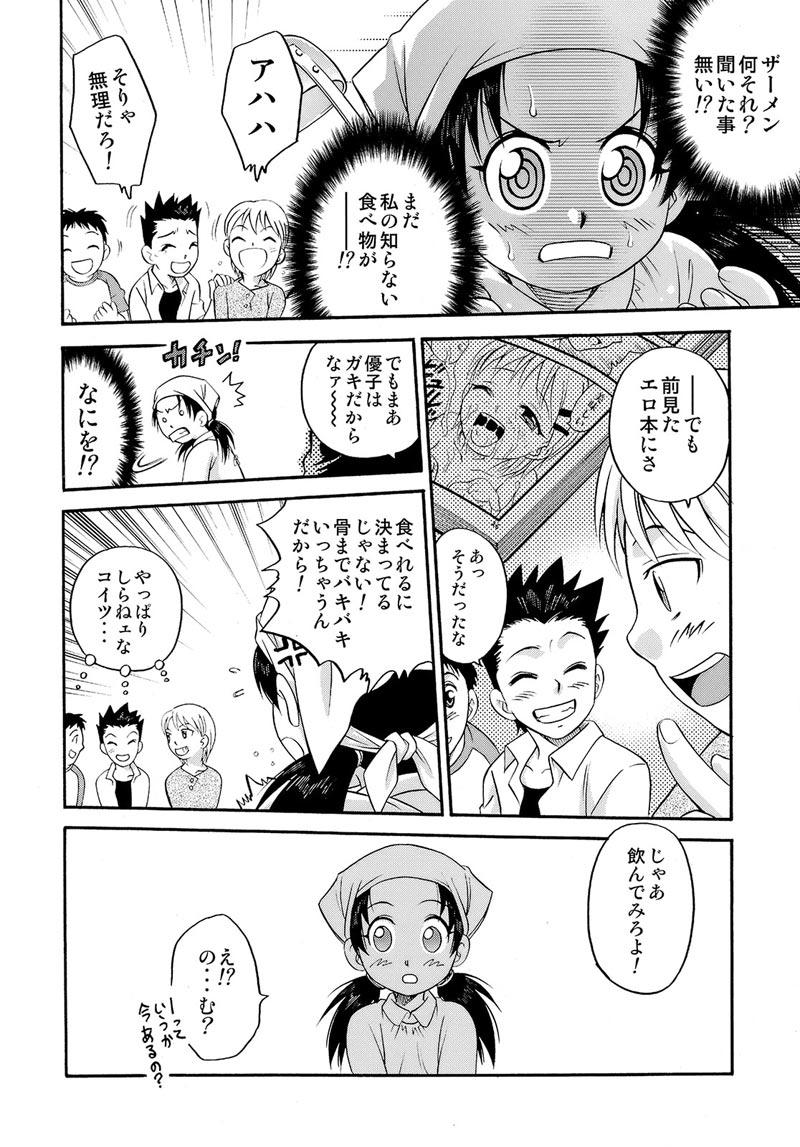 【エロ漫画・エロ同人】ロリJSが嫌いな食べ物ないって言うからザーメン飲ませたったw下の口にチンコ食べさせようと輪姦したらザーメン大好きになっちゃったwww (5)