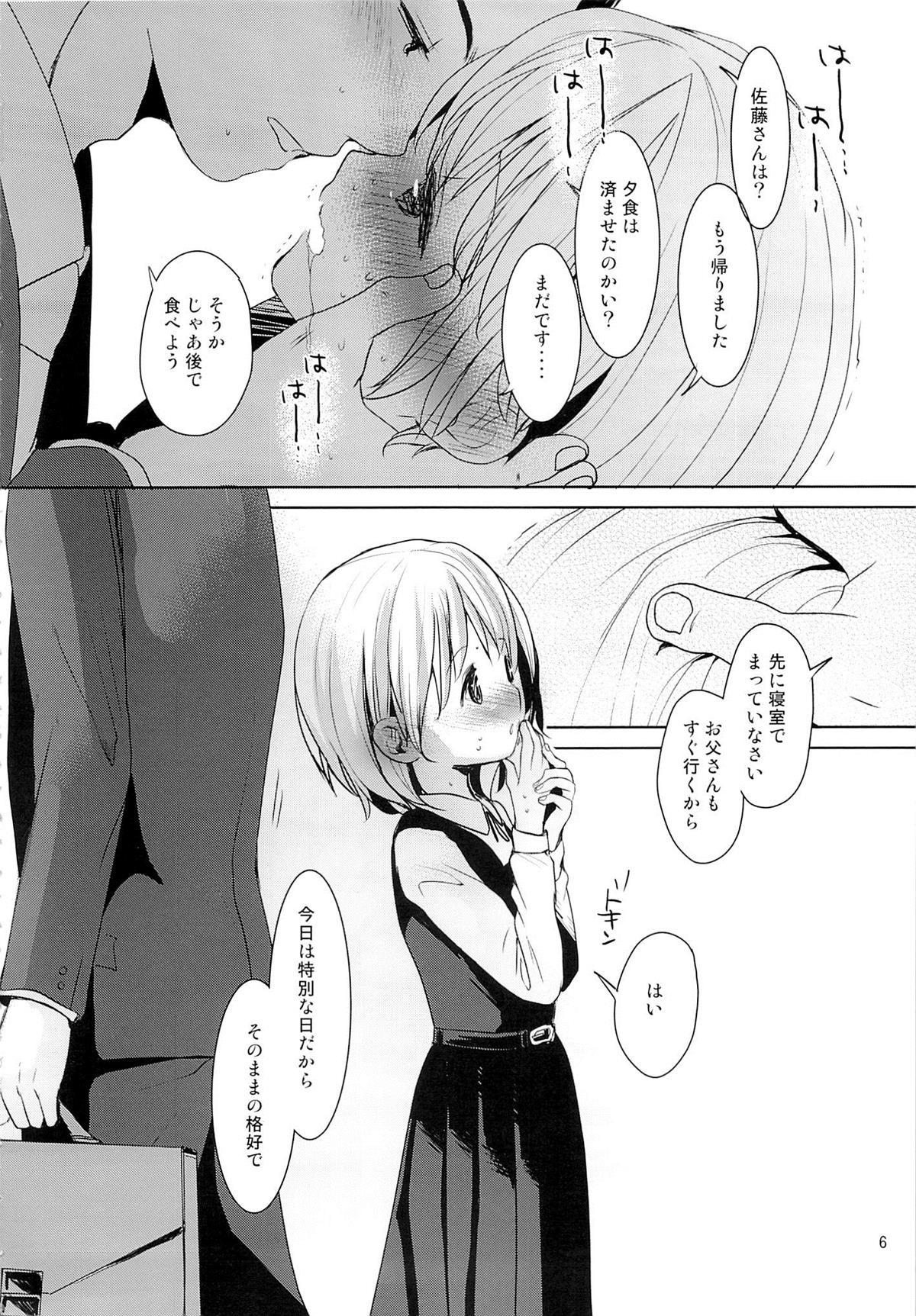 【エロ漫画・エロ同人】妻を亡くした男がロリJSの娘調教してるw入念にマンコほぐして身体開発して近親相姦セックスしてるwww 娘の制服 (5)