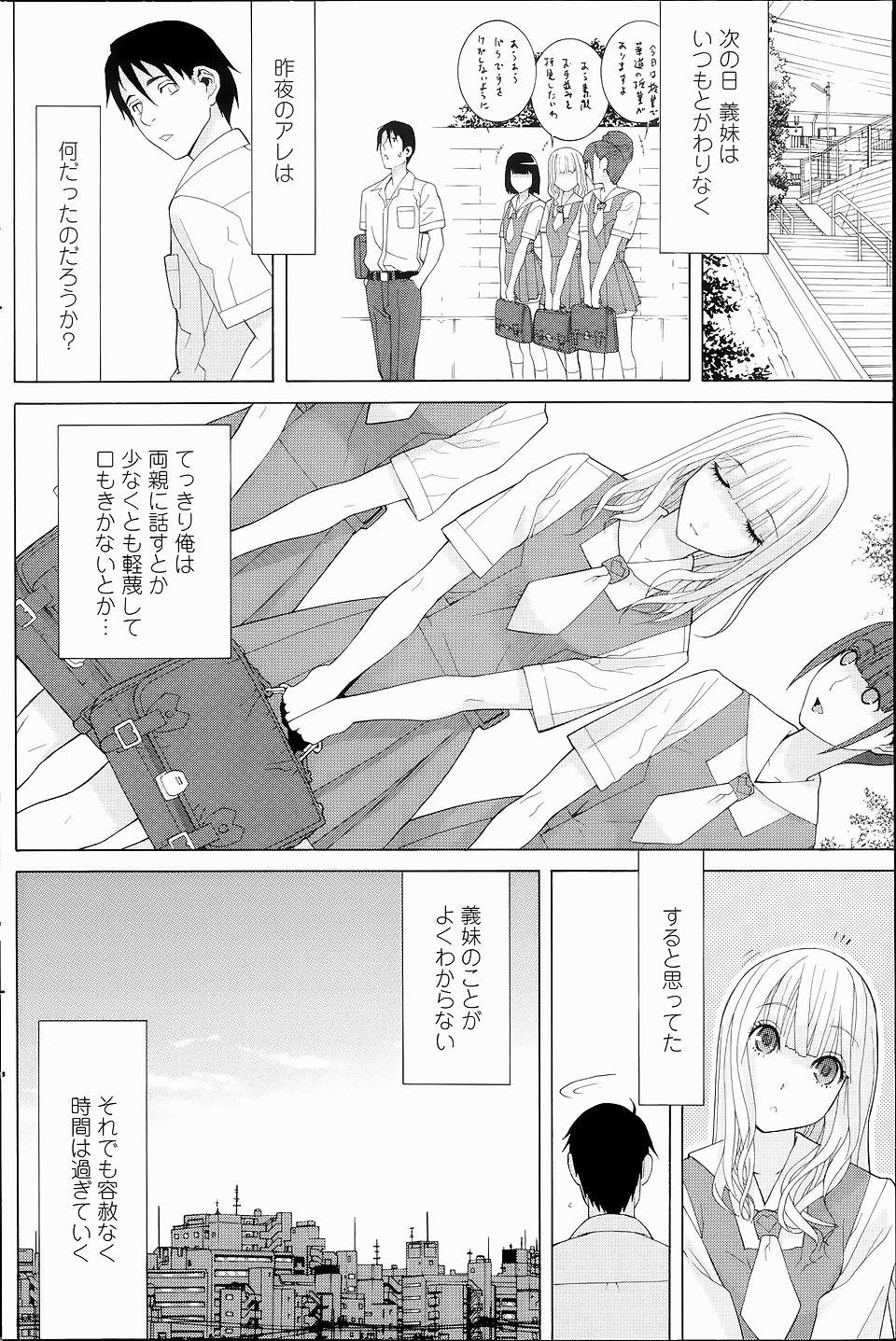【エロ漫画・エロ同人】全裸でオナニーしてたら巨乳の義妹に見られちゃってぶっかけちゃったwww (8)