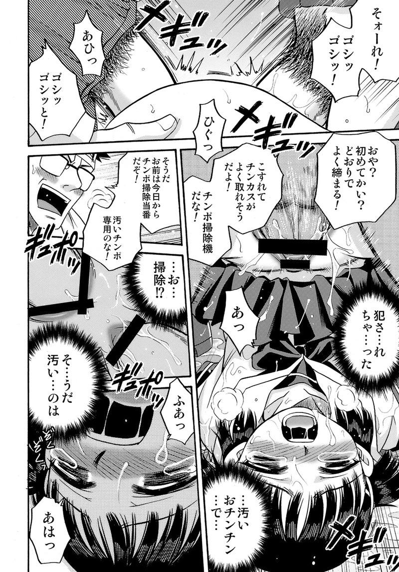 【エロ漫画・エロ同人】ロリJSが嫌いな食べ物ないって言うからザーメン飲ませたったw下の口にチンコ食べさせようと輪姦したらザーメン大好きになっちゃったwww (52)