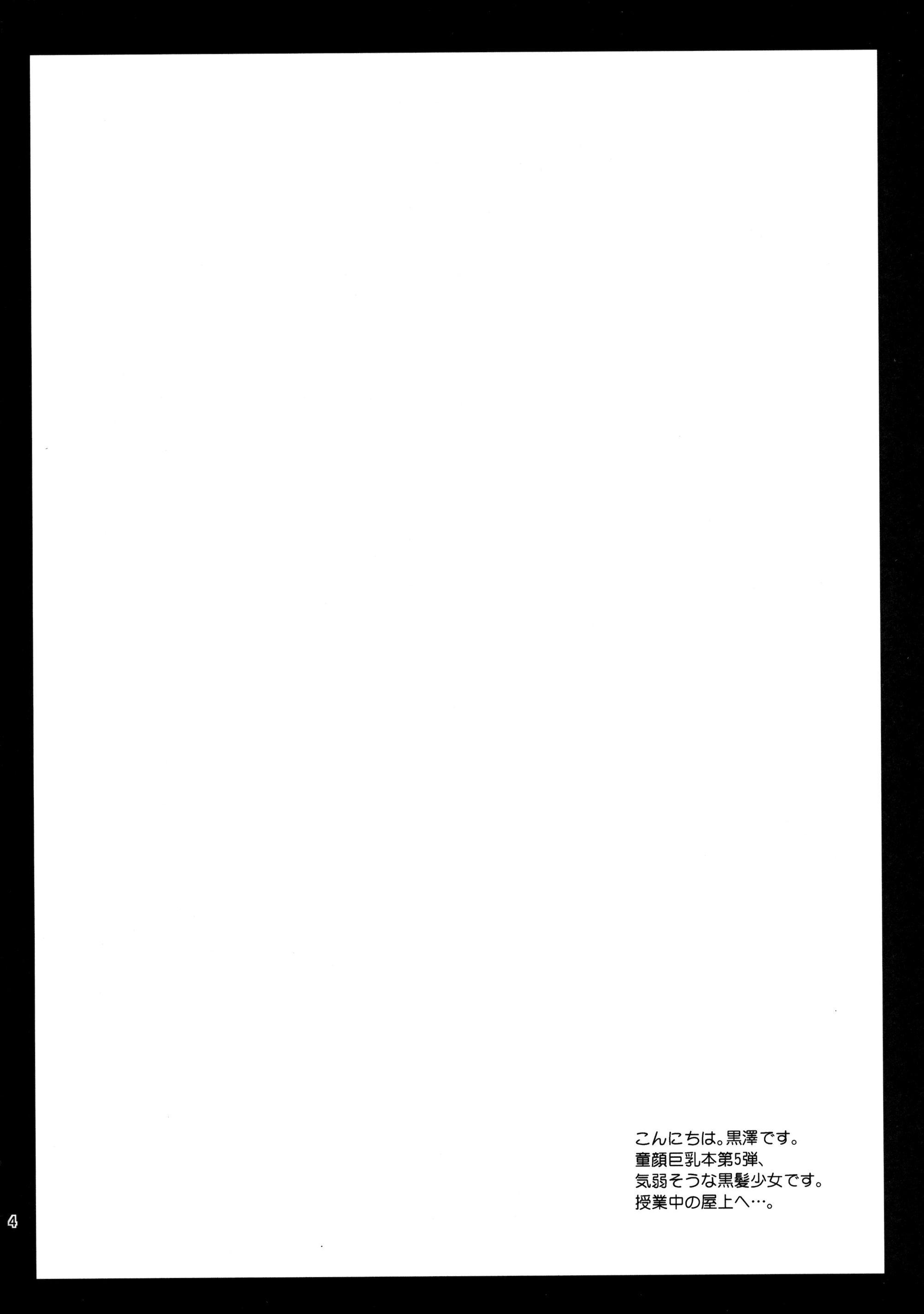 【エロ漫画・エロ同人誌】彼氏にエッチな調教されてる巨乳女子校生www (3)