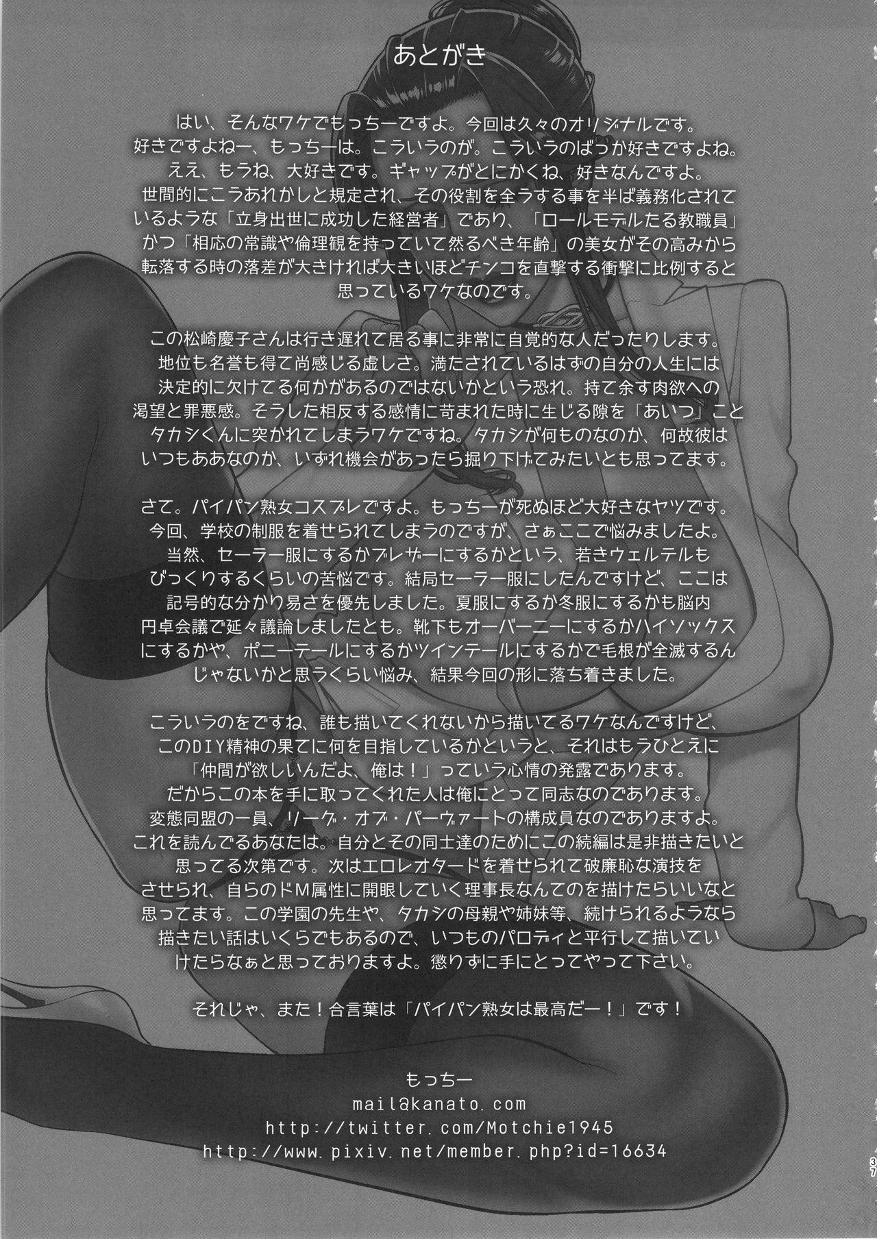 【エロ漫画・エロ同人誌】学園の巨乳理事長が生徒に犯されるのを妄想してオナニーしてるwww 悦楽の女理事長 (36)