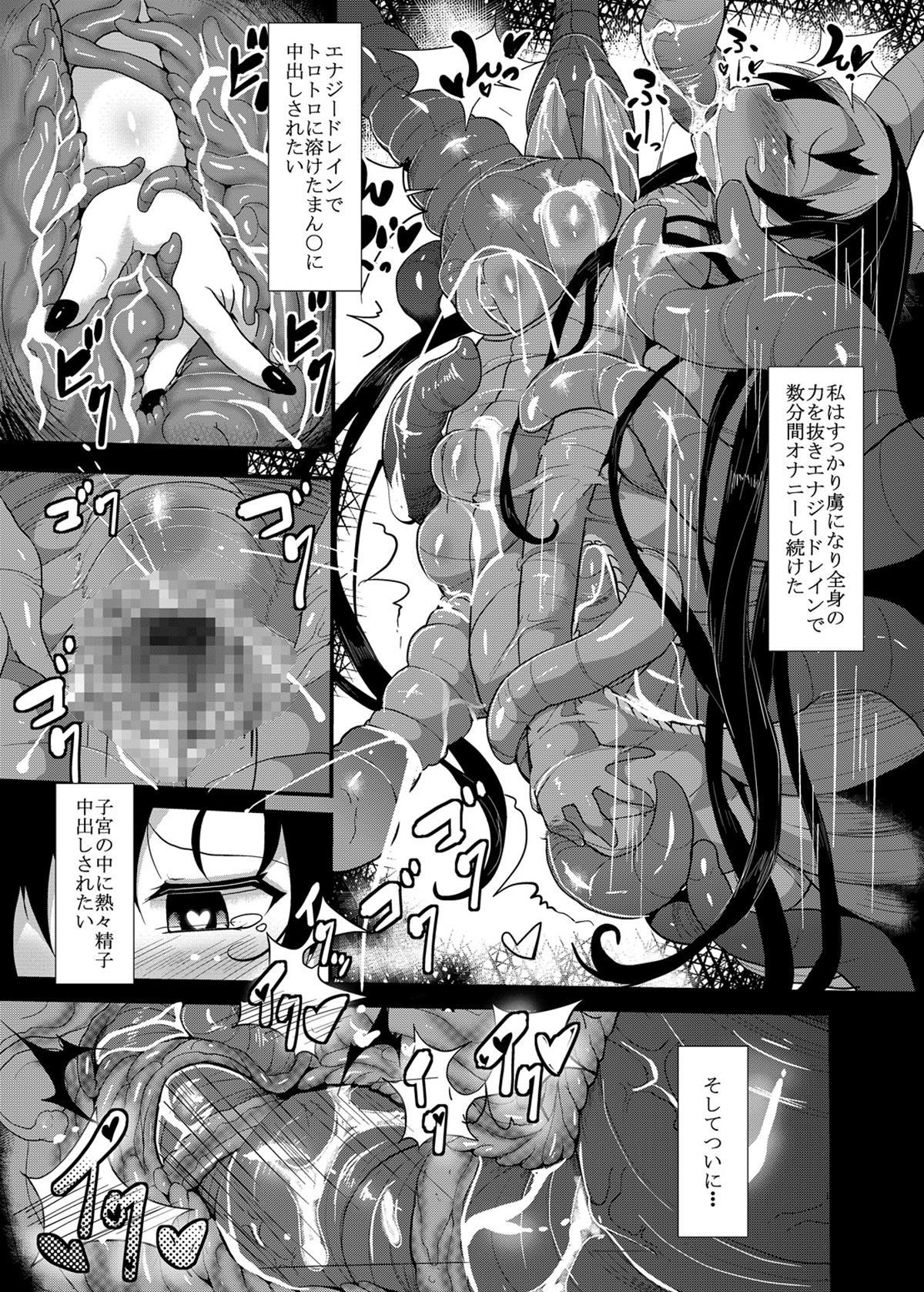 【エロ漫画・エロ同人誌】触手に媚薬まみれにされて堕ちて行く巨乳娘www (18)