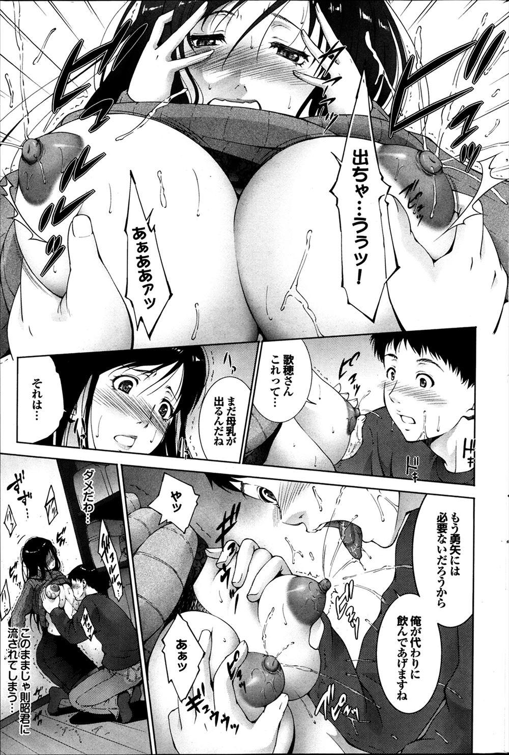 【エロ漫画・エロ同人誌】巨乳人妻から息子の相談受けてたらセックス出来ますたwww (7)