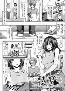 【エロ漫画・エロ同人誌】童貞男が巨乳家庭教師と中出しセックスwww