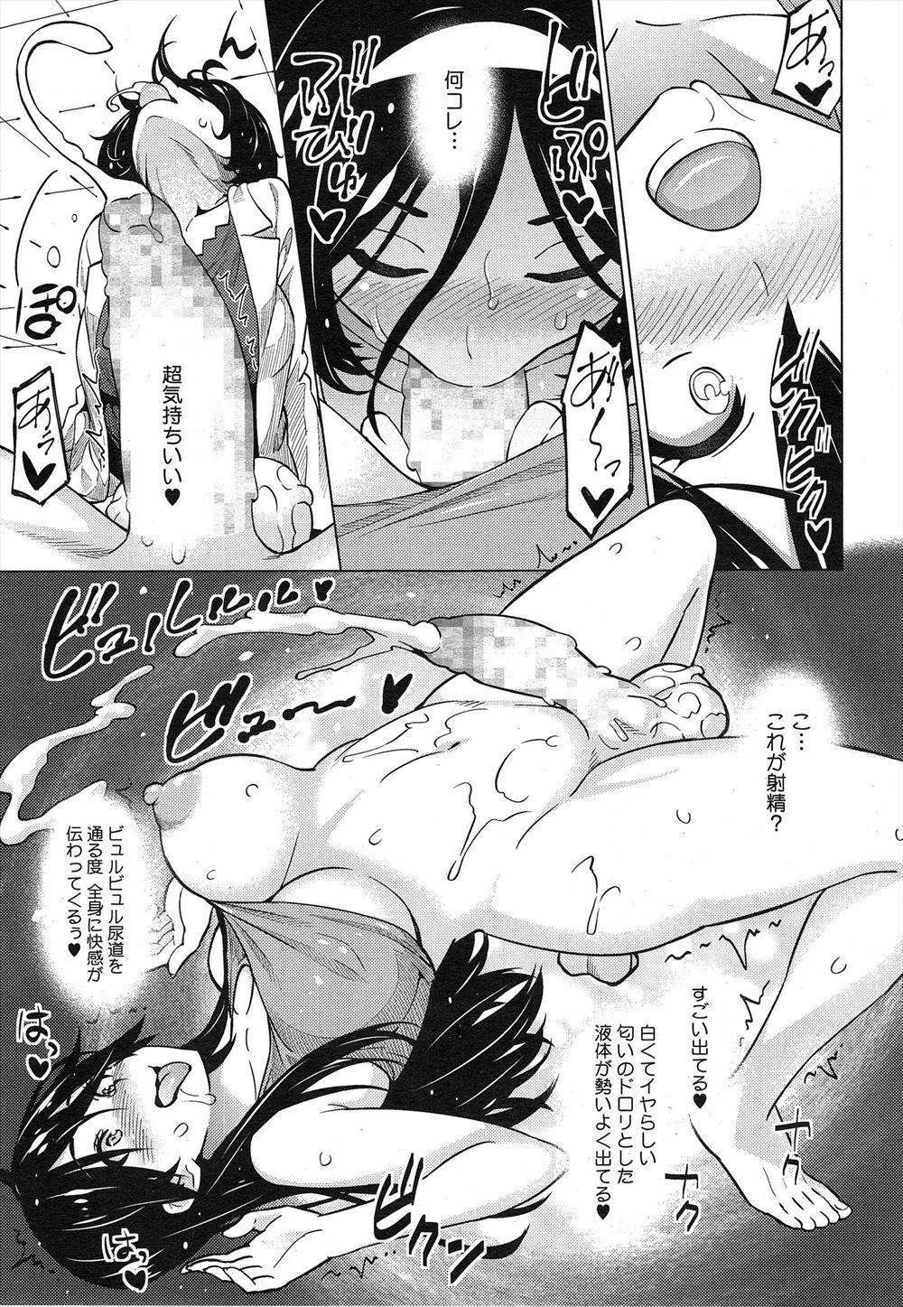 【エロ漫画・エロ同人】巨乳妹が寝てたら姉に性転換の薬飲まされてフタナリになっちゃったンゴwww (7)