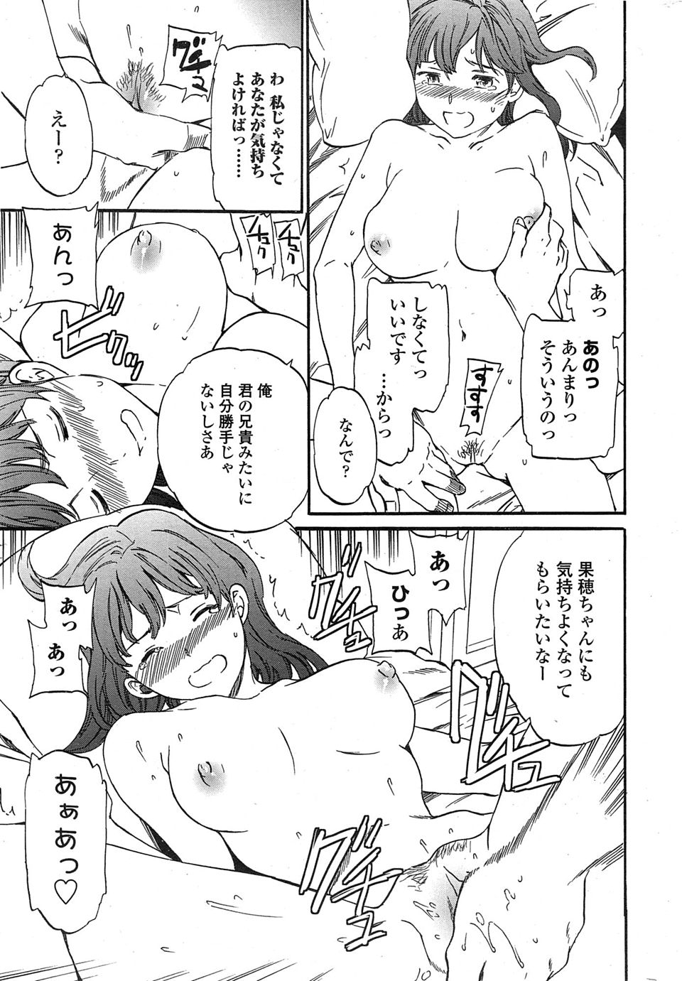 [Cuvie] 先天的性的身体 (15)