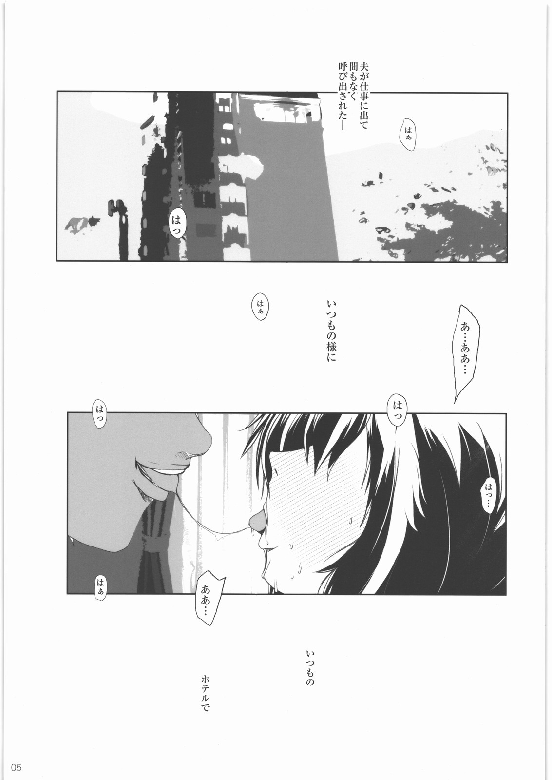 【エロ漫画・エロ同人誌】巨乳人妻から巨乳女子校生までエッチなセフレとのセックスをどぞwwwwwwwwwwwwww (4)