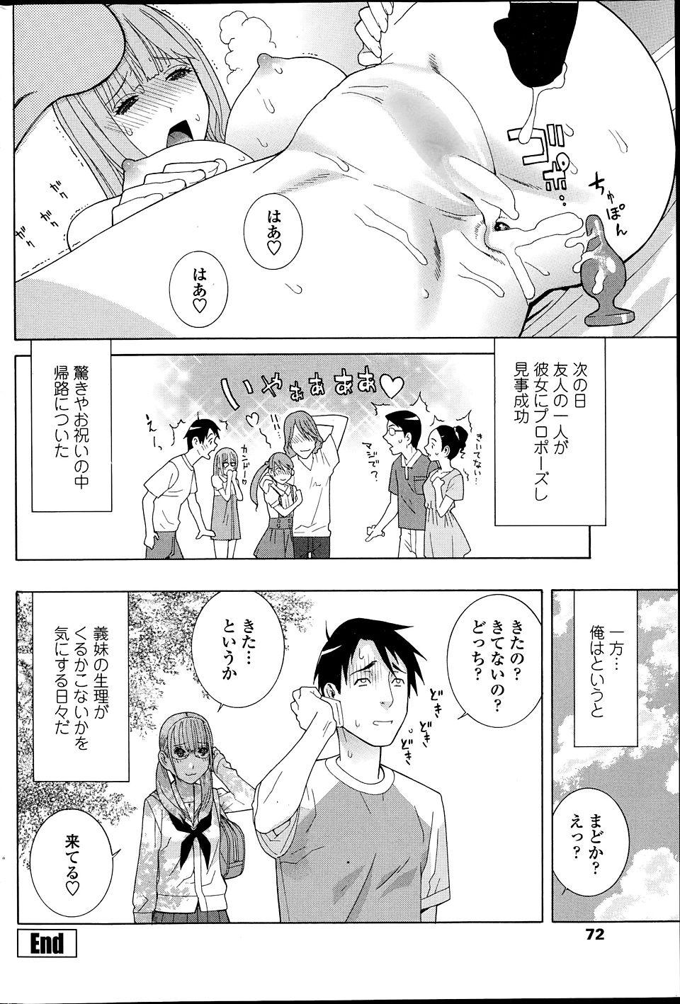 【エロ漫画・エロ同人】巨乳義妹のアナル開発してアナルセックスしてるwww (16)