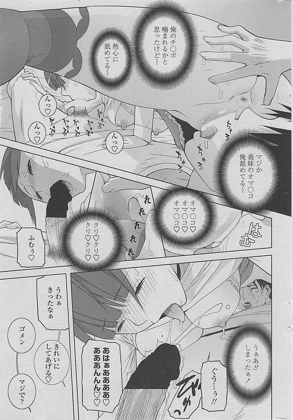 【エロ漫画・エロ同人誌】巨乳の義妹に催眠術かけてって言われたからかけてみたらかかったみたいwツンデレ全開になっちゃってセックスしちゃったwww (9)