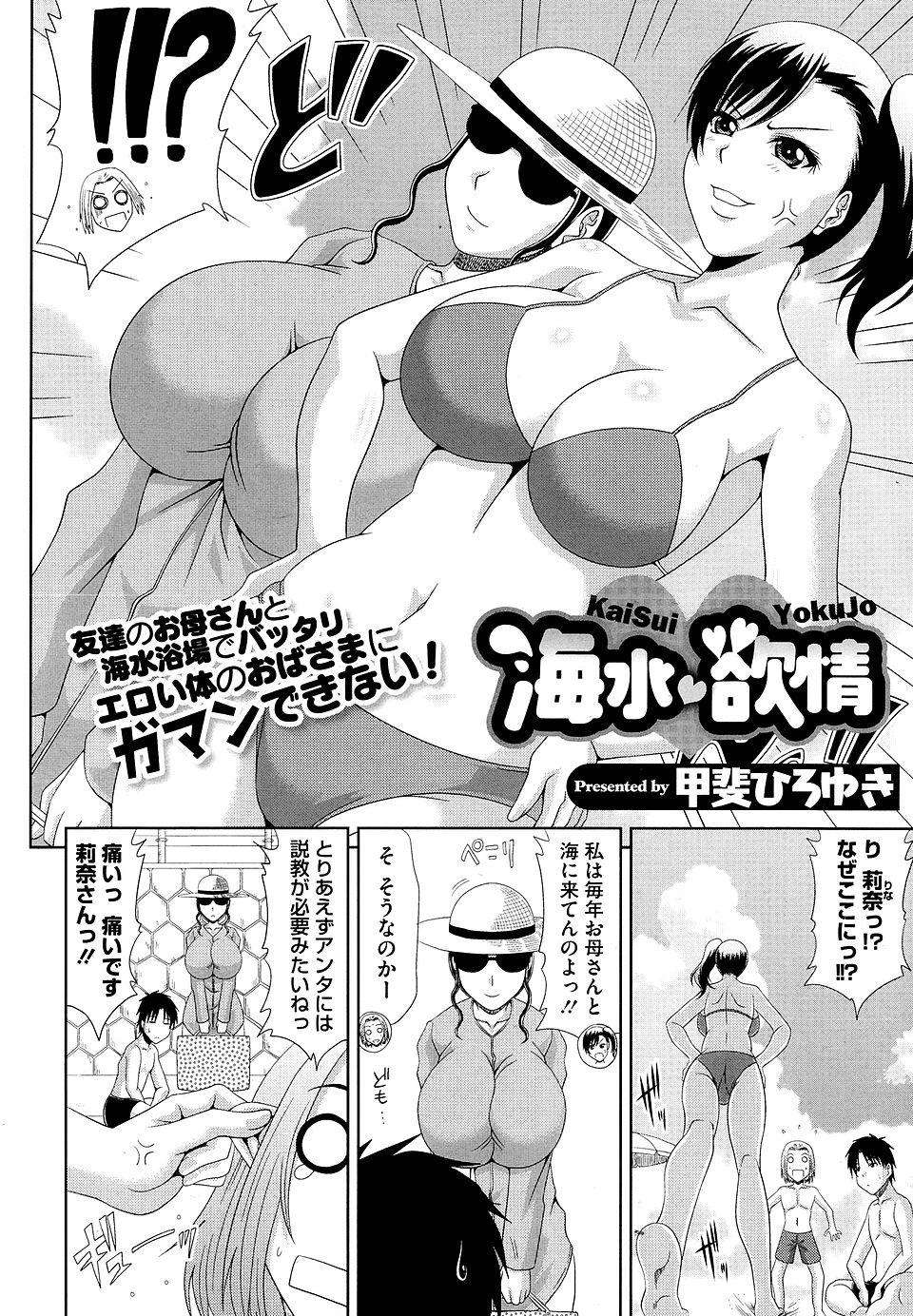 【エロ漫画・エロ同人誌】海水浴に来たら友達の巨乳母とエッチな関係になりますたwww (2)