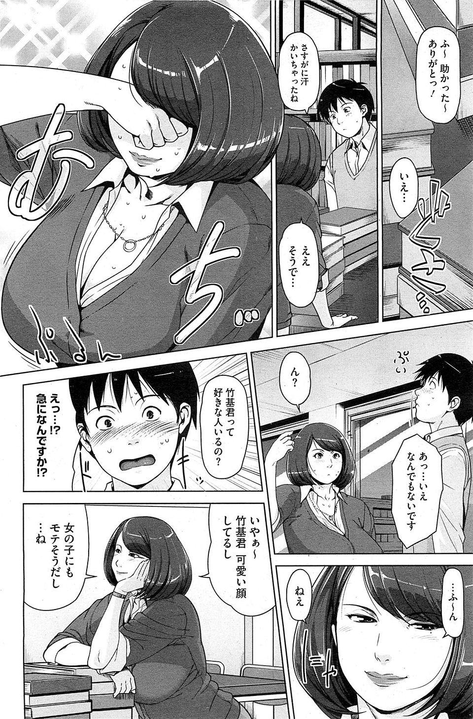 【エロ漫画・エロ同人誌】巨乳JDの教育実習生に誘惑されてセックスしますたwww (4)