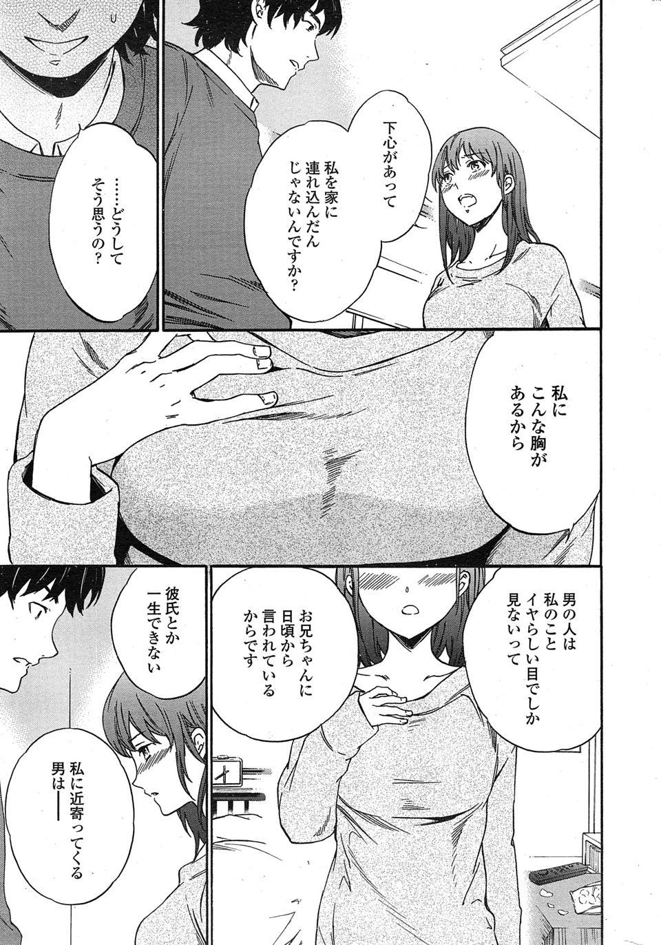 [Cuvie] 先天的性的身体 (7)