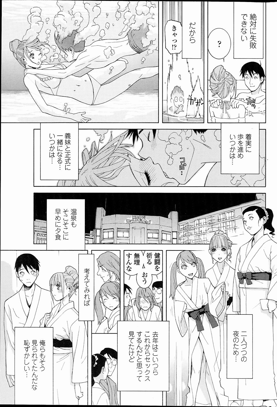【エロ漫画・エロ同人】巨乳義妹のアナル開発してアナルセックスしてるwww (3)