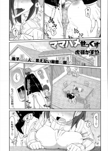 【エロ漫画・エロ同人誌】息子が性犯罪犯さないようにエッチさせてる巨乳母www