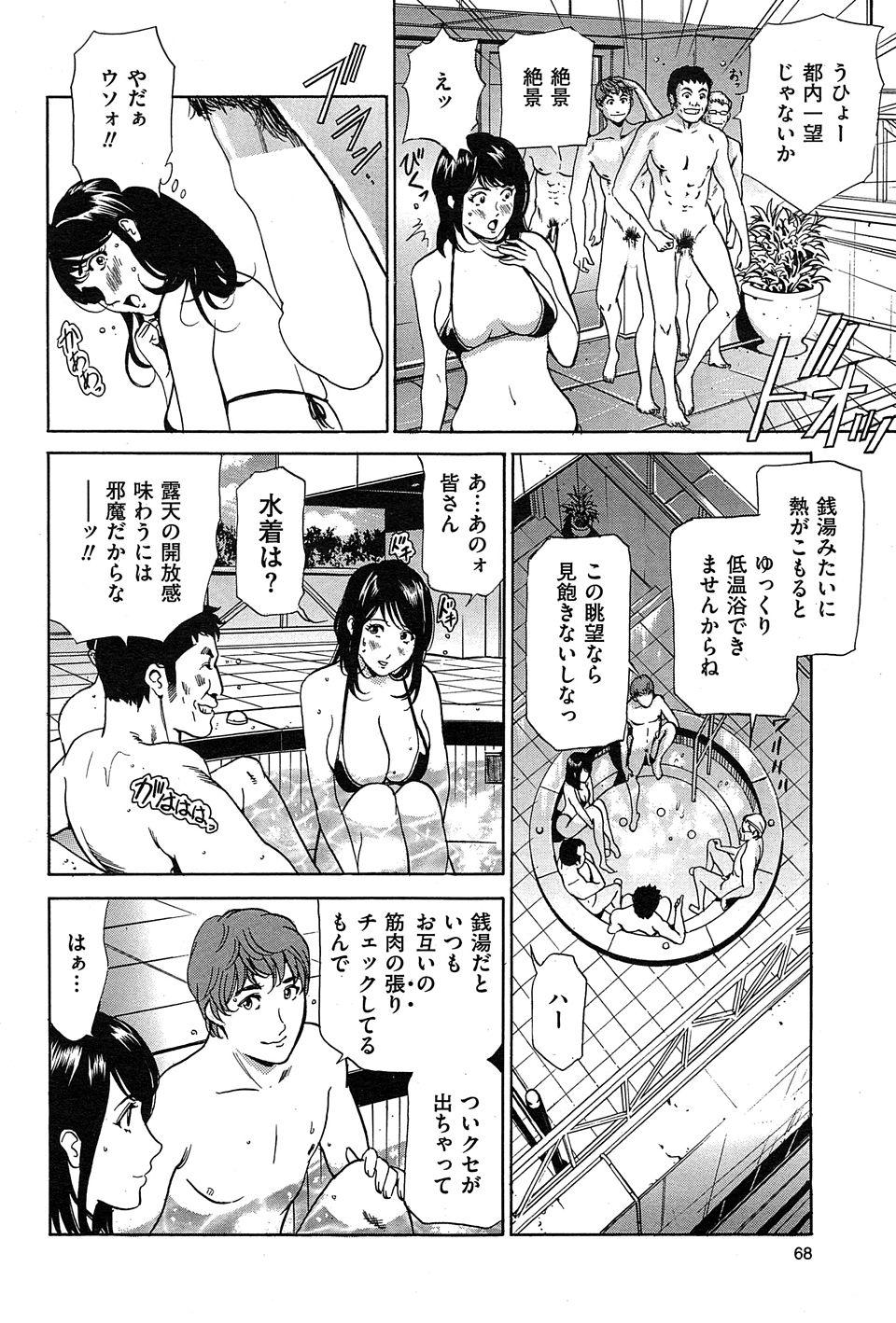 【エロ漫画・エロ同人誌】巨乳OLがジョギングの走友会仲間と乱交エッチしてるwww (8)