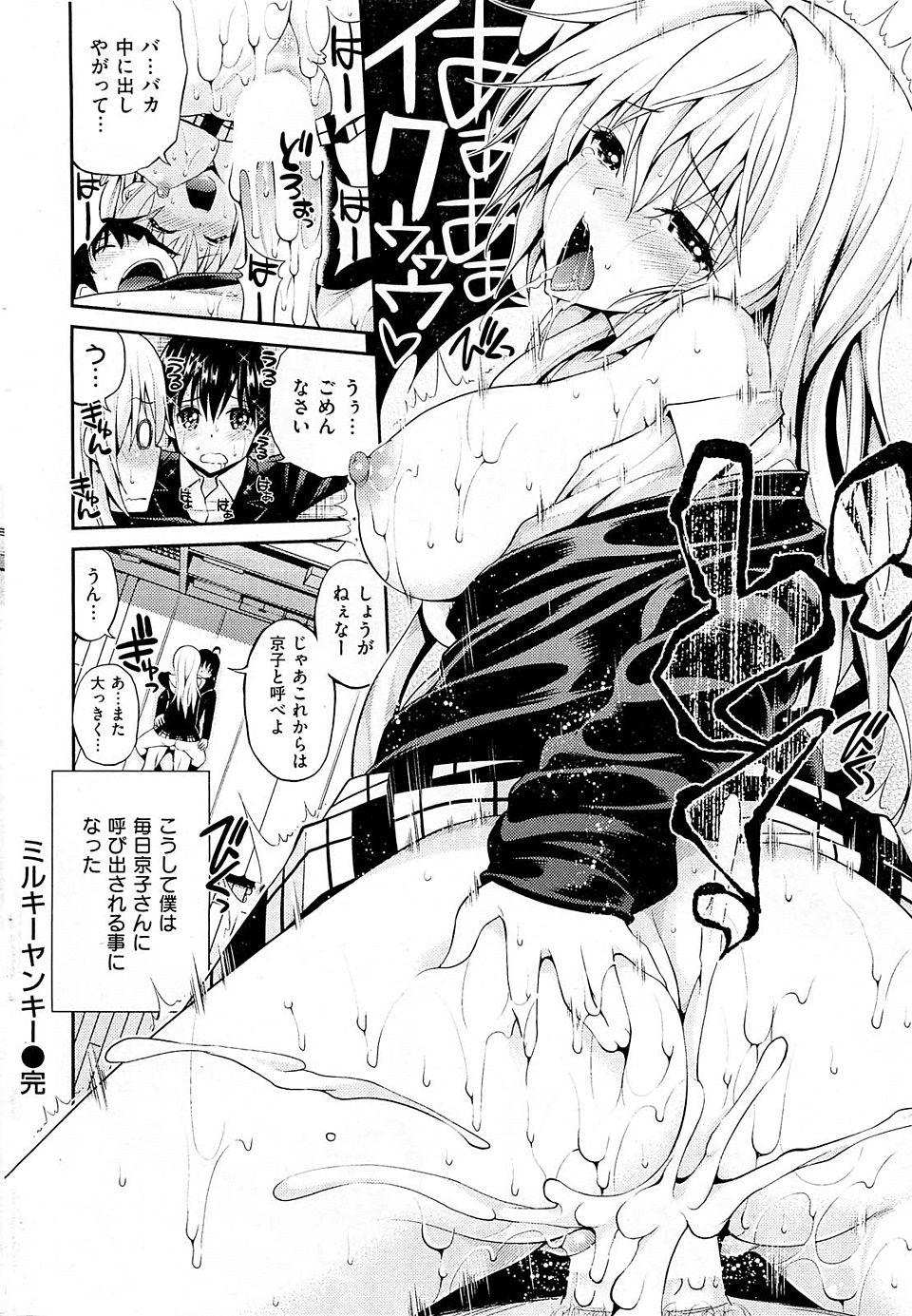 【エロ漫画・エロ同人誌】ヤンキーの巨乳女子校生にイジメられてるけどお願いしたらエッチ出来たwww (16)
