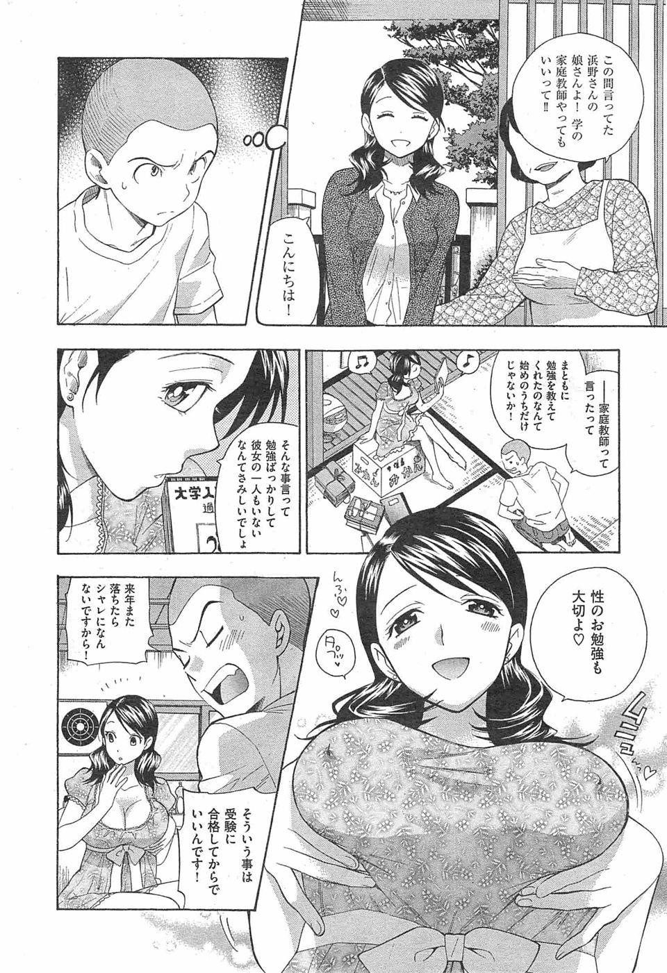 【エロ漫画・エロ同人誌】巨乳の家庭教師が誘惑してくるんだがwww (2)