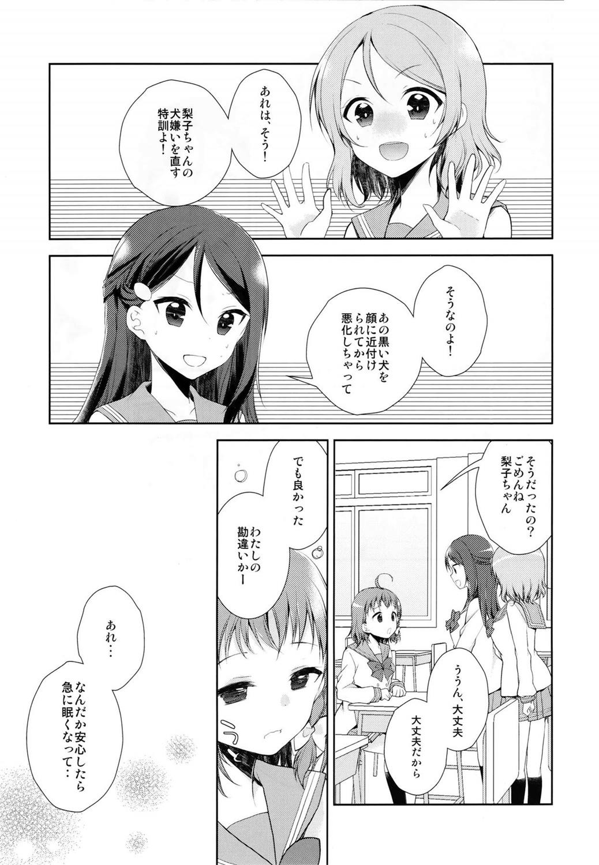 【※非エロ作品です】「桜内梨子」と「渡辺曜」がキスしているところを見てしまった「高海千歌」は二人の関係が気になって眠れなくなってしまって…【ラブライブ! エロ漫画・エロ同人】 (26)