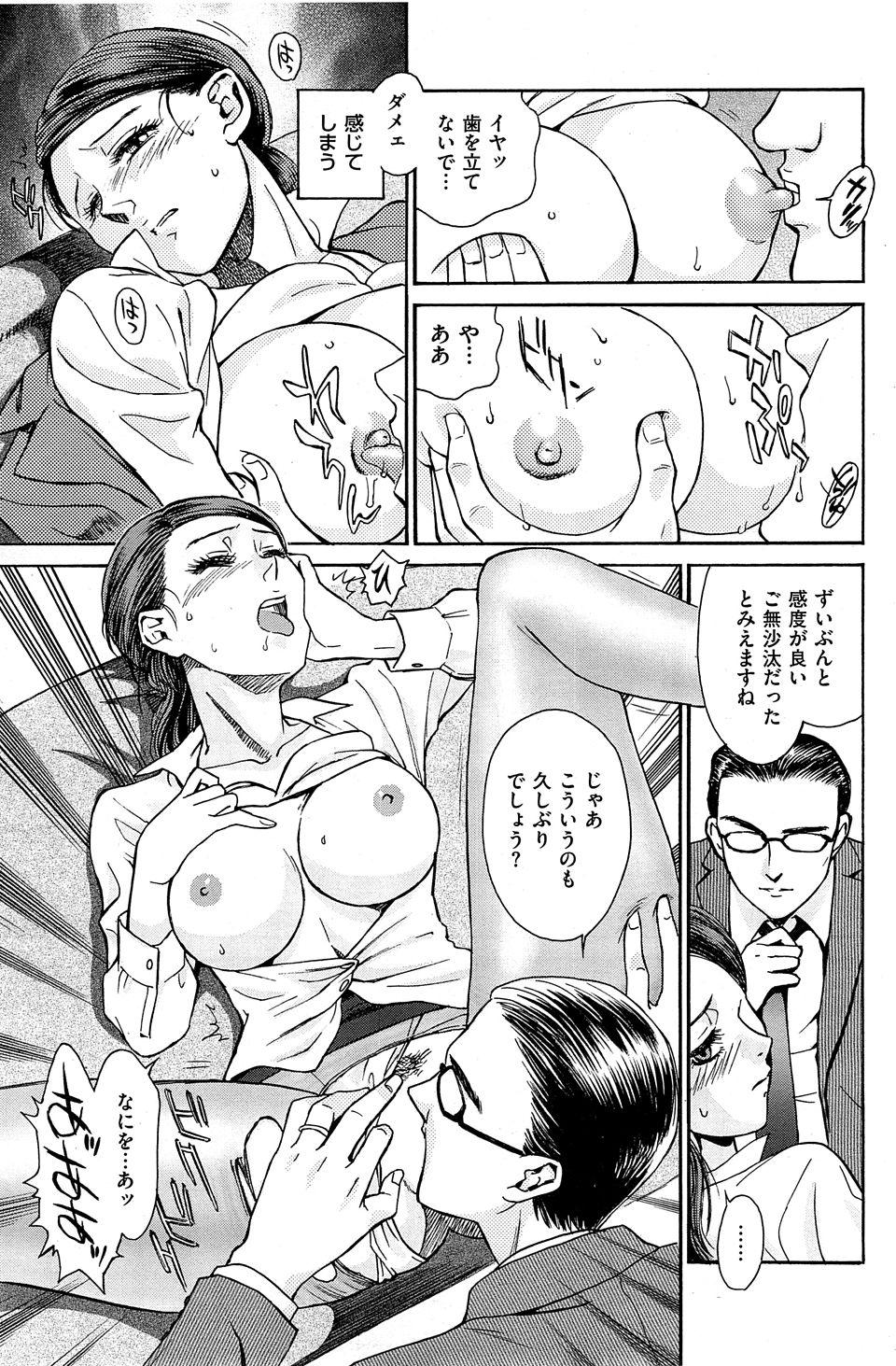 【エロ漫画・エロ同人誌】非常勤講師の巨乳人妻が契約更新の為にエッチしてるwww [ふじいあきこ] 牝の時間 FILE:01 (9)