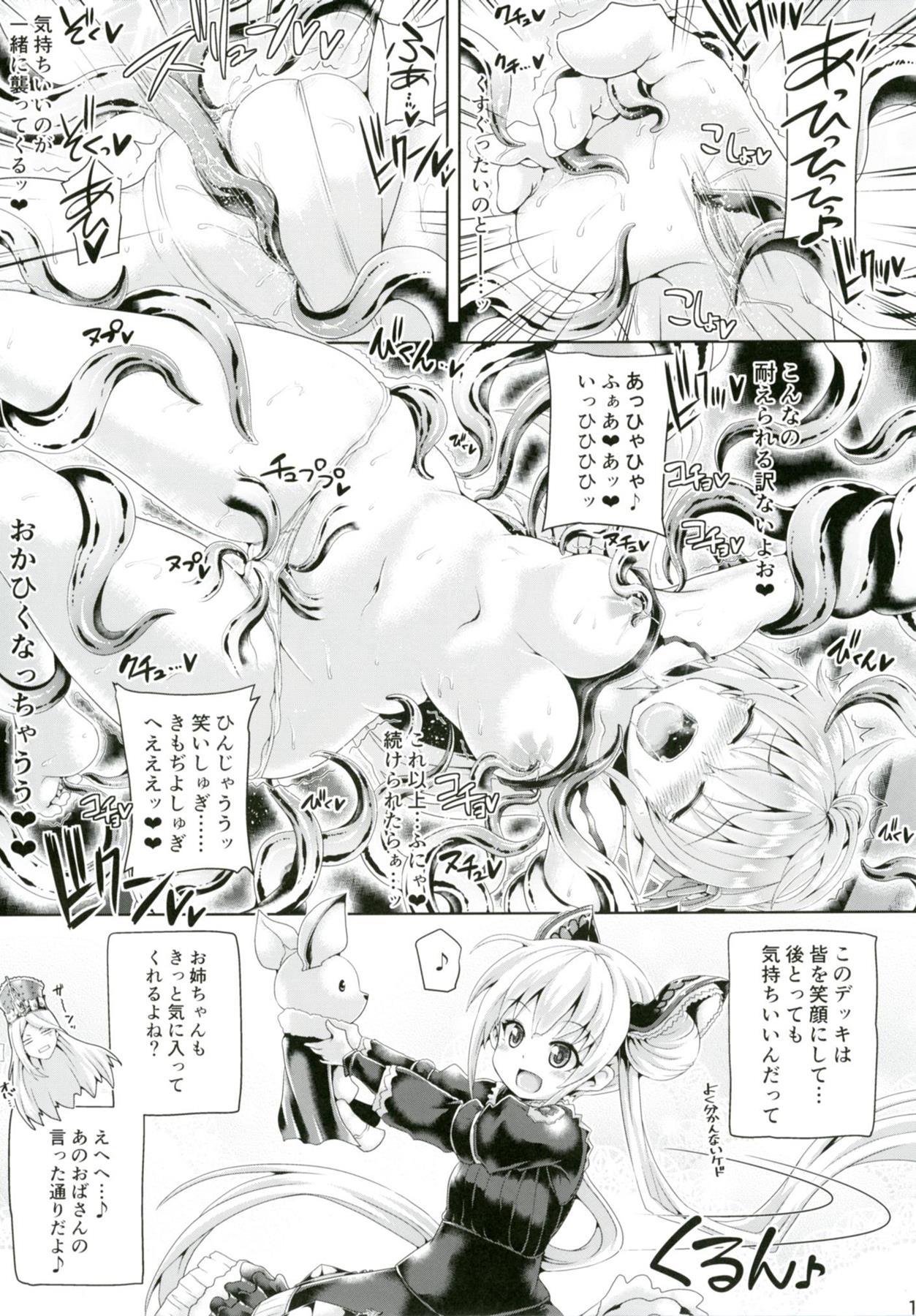 「アリサ」と遊びたい「ルナ」は「アリサ」を笑顔にするダメージのかわりにくすぐりを与えるカードを出してきて…【シャドバ エロ漫画・エロ同人】 (16)