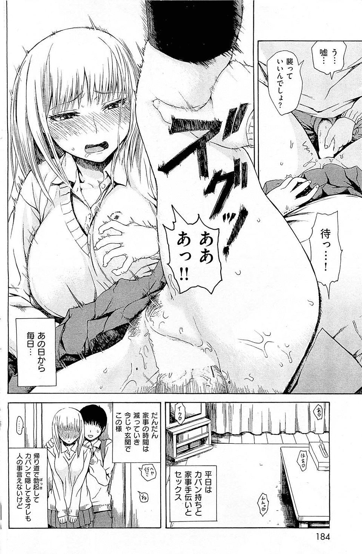 【エロ漫画・エロ同人】ツンデレの巨乳女子校生が家に入ったらデレ全開www (6)
