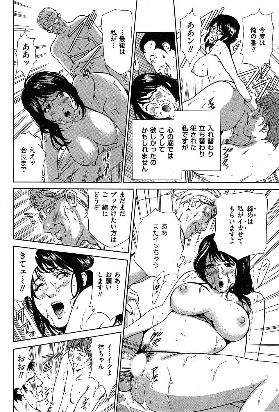 【エロ漫画・エロ同人誌】巨乳OLがジョギングの走友会仲間と乱交エッチしてるwww (16)